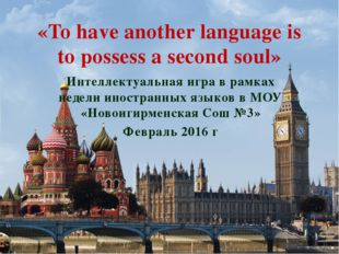«To have another language is to possess a second soul» Интеллектуальная игра