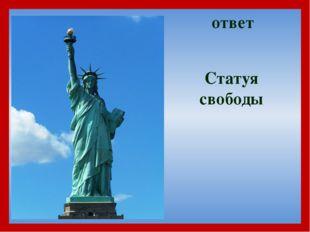 Статуя свободы ответ