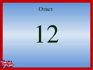 Ответ 12