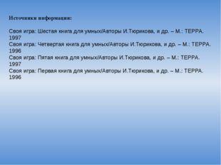 Источники информации: Своя игра: Шестая книга для умных/Авторы И.Тюрикова, и