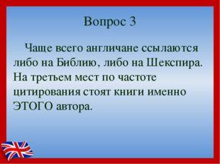Вопрос 3 Чаще всего англичане ссылаются либо на Библию, либо на Шекспира. На