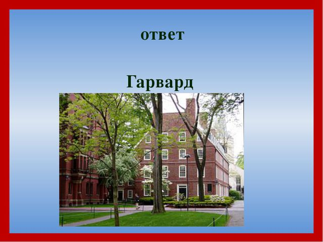 Гарвард ответ