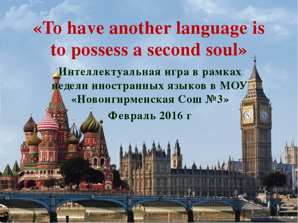 «To have another language is to possess a second soul» Интеллектуальная игра...