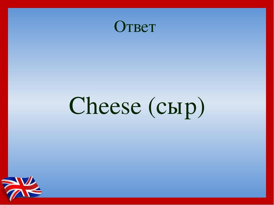 Ответ Cheese (сыр)