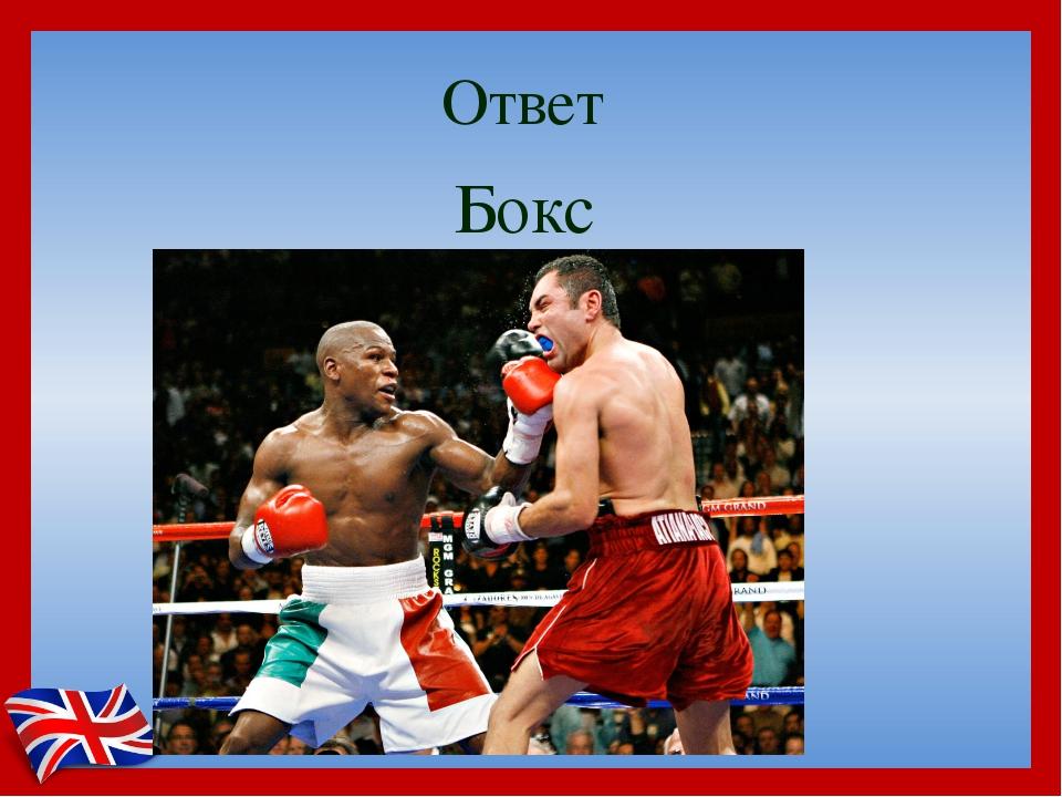 Ответ Бокс