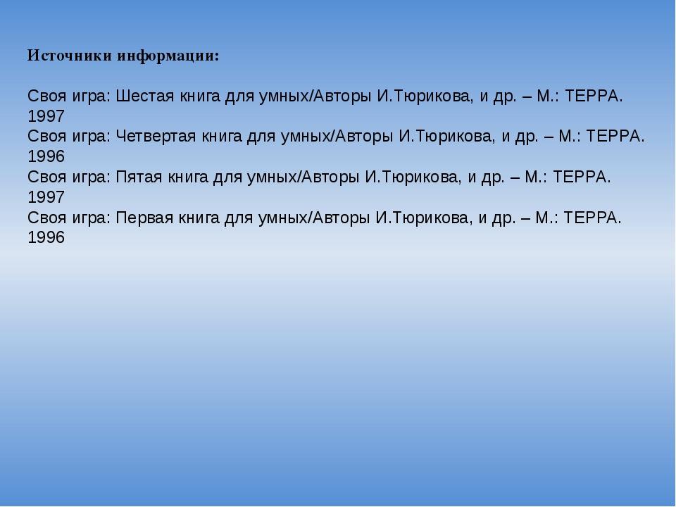 Источники информации: Своя игра: Шестая книга для умных/Авторы И.Тюрикова, и...