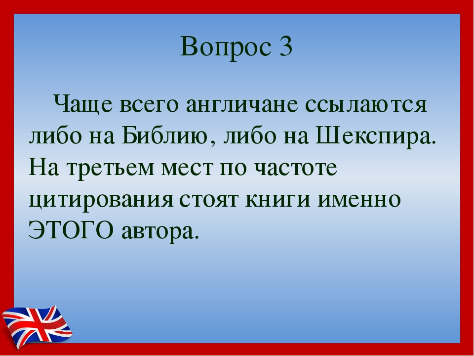 Вопрос 3 Чаще всего англичане ссылаются либо на Библию, либо на Шекспира. На...