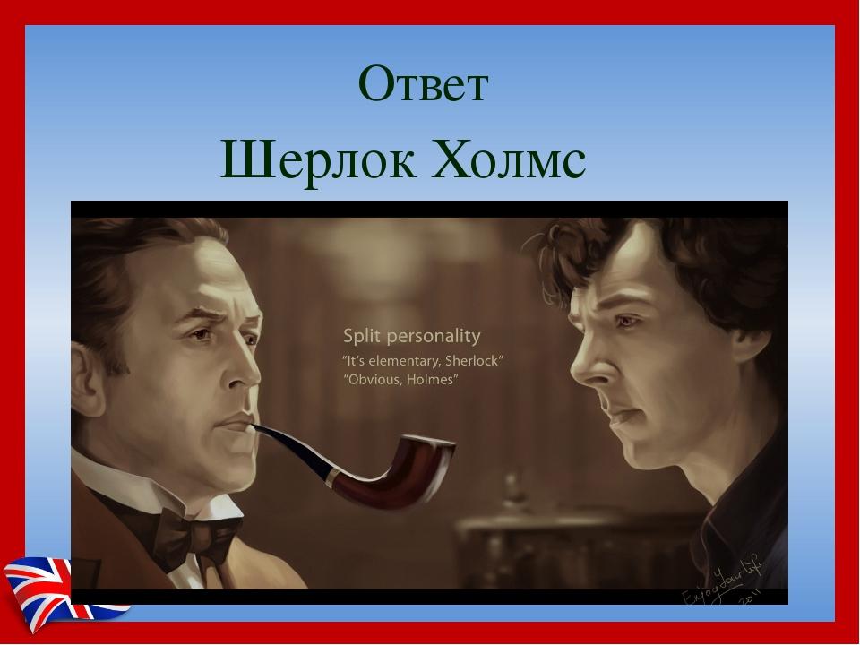 Ответ Шерлок Холмс
