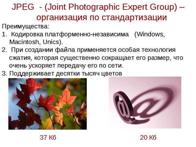 JPEG - (Joint Photographic Expert Group) – организация по стандартизации Преи...