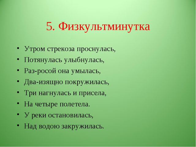 5. Физкультминутка Утром стрекоза проснулась, Потянулась улыбнулась, Раз-росо...