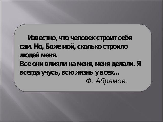 Известно, что человек строит себя сам. Но, Боже мой, сколько строило людей ме...
