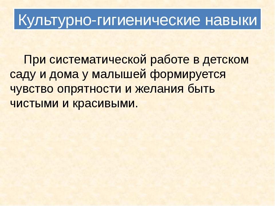 Культурно-гигиенические навыки  При систематической работе в детском саду и...