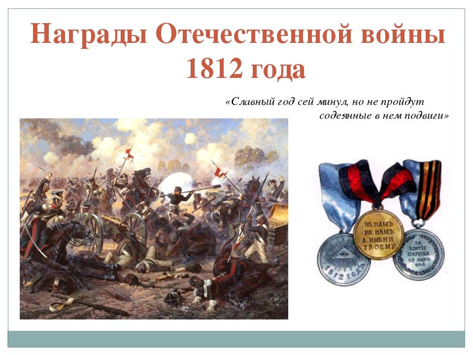 награды войны 1812 года с фото