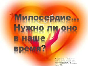Презентацию подготовила учитель начальных классов МБОУСОШ №17 г. Ногинска Ре