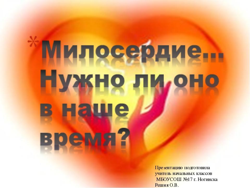 Презентацию подготовила учитель начальных классов МБОУСОШ №17 г. Ногинска Ре...