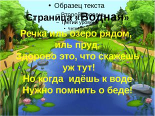 Речка иль озеро рядом, иль пруд, Здорово это, что скажешь уж тут! Но когда ид