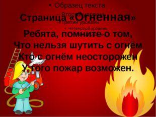 Ребята, помните о том, Что нельзя шутить с огнём Кто с огнём неосторожен У то