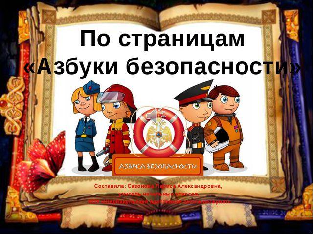 Составила: Сазонова Лариса Александровна, учитель начальных классов, КОУ «Шер...