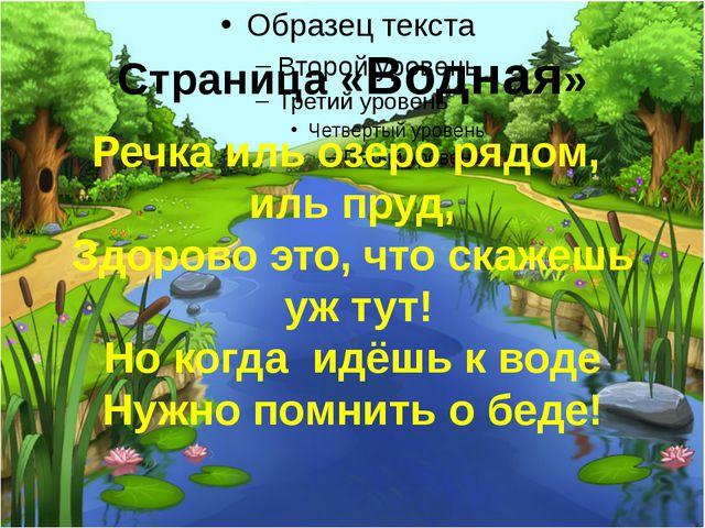Речка иль озеро рядом, иль пруд, Здорово это, что скажешь уж тут! Но когда ид...