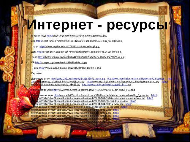 Шаблон ПДД http://player.myshared.ru/903524/data/images/img1.jpg, лес http://...