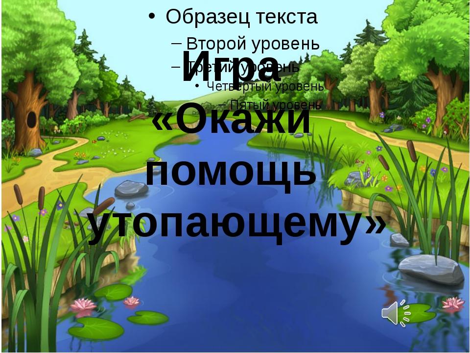 Игра «Окажи помощь утопающему»