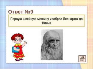 Слайд21 Леонарда да Винчи - http://img1.liveinternet.ru/images/attach/b/1/764