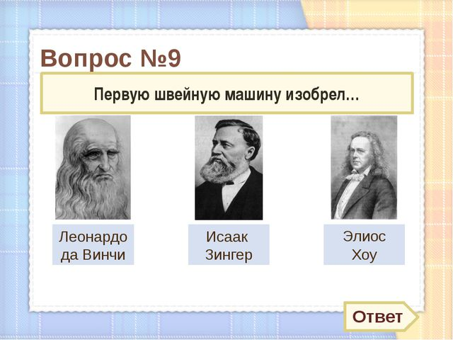 Информационные источники Слайд 1 Выкройка - http://www.shyu.ru/sewing/rashod-...