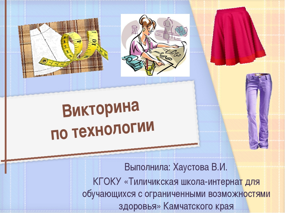 Выполнила: Хаустова В.И. КГОКУ «Тиличикская школа-интернат для обучающихся с...