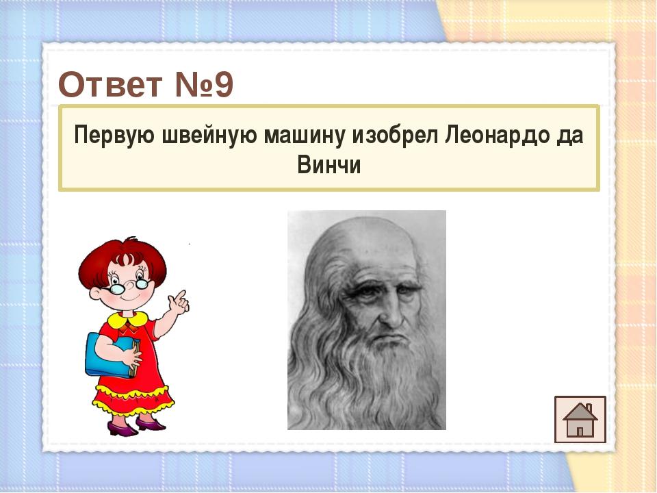 Слайд21 Леонарда да Винчи - http://img1.liveinternet.ru/images/attach/b/1/764...