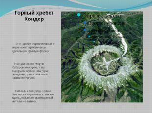 Горный хребет Кондер  Этот хребет единственный в мире имеет практически идеа