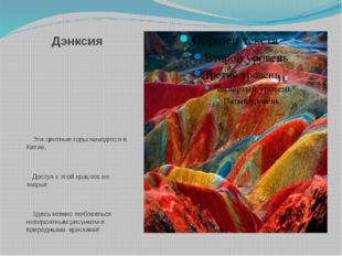 Дэнксия  Эти цветные горы находятся в Китае. Доступ к этой красоте не закрыт