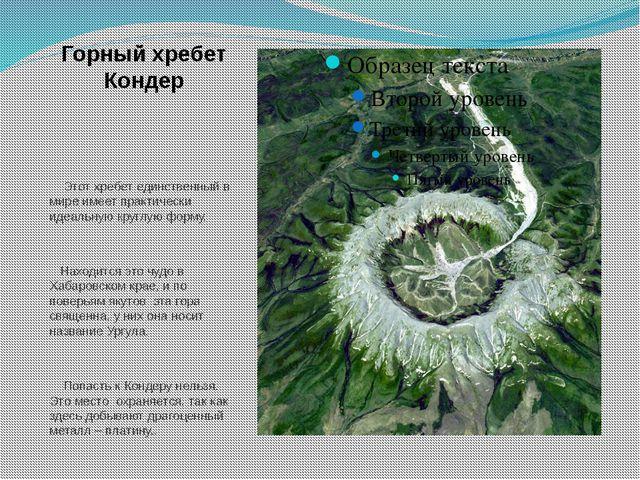 Горный хребет Кондер  Этот хребет единственный в мире имеет практически идеа...