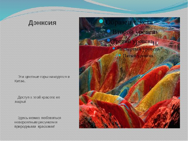 Дэнксия  Эти цветные горы находятся в Китае. Доступ к этой красоте не закрыт...