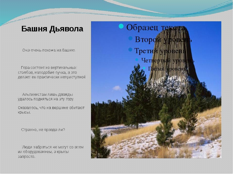 Башня Дьявола Она очень похожа на башню.  Гора состоит из вертикальных стол...