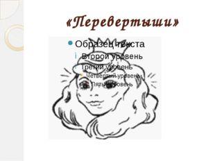 «Перевертыши»