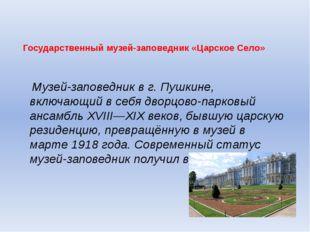 Государственный музей-заповедник «Царское Село» Музей-заповедник в г. Пушкине