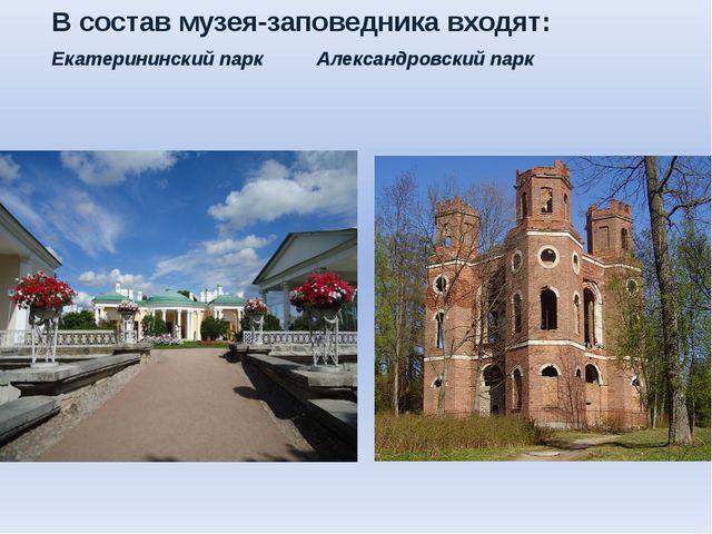 В состав музея-заповедника входят: Екатерининский парк Александровский парк