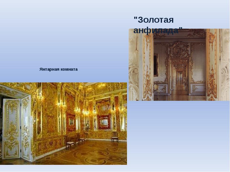 """Янтарная комната """"Золотая анфилада"""""""