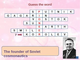 Guess the word The founder of Soviet cosmonautics S P U T N I K G G A A R N I