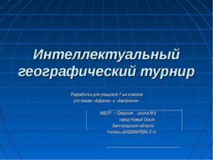 Интеллектуальный географический турнир Разработка для учащихся 7-ых классов (