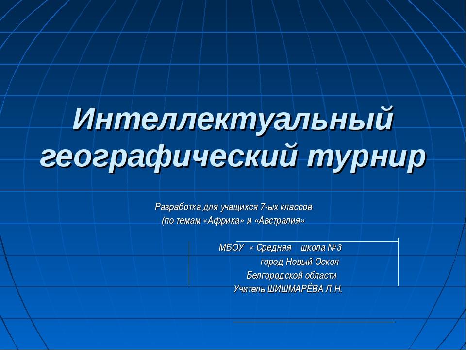 Интеллектуальный географический турнир Разработка для учащихся 7-ых классов (...