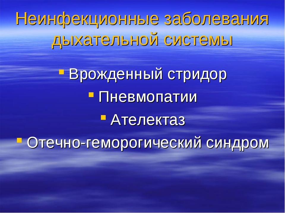 Неинфекционные заболевания дыхательной системы Врожденный стридор Пневмопатии...