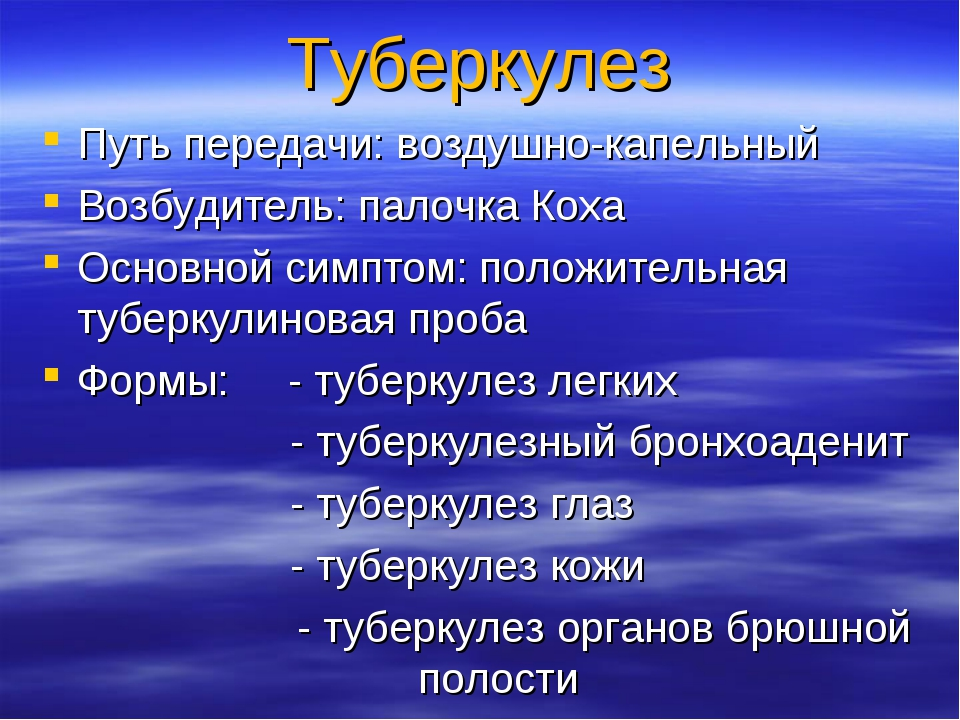 Туберкулез Путь передачи: воздушно-капельный Возбудитель: палочка Коха Основн...