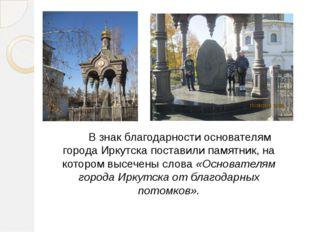 В знак благодарности основателям города Иркутска поставили памятник, на кото