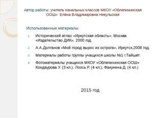 Автор работы: учитель начальных классов МКОУ «Облепихинская ООШ» Елена Владим