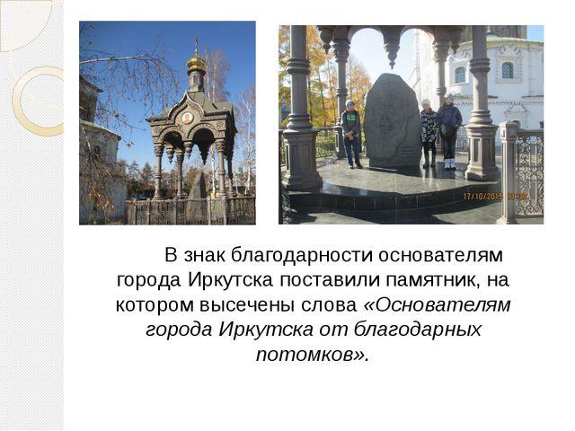 В знак благодарности основателям города Иркутска поставили памятник, на кото...