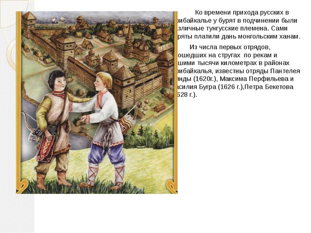 Ко времени прихода русских в Прибайкалье у бурят в подчинении были различные...