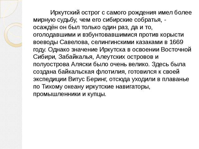 Иркутский острог с самого рождения имел более мирную судьбу, чем его сибирск...