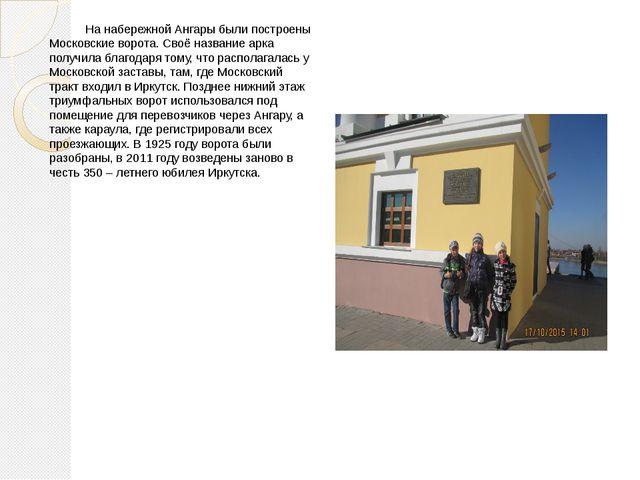 На набережной Ангары были построены Московские ворота. Своё название арка по...