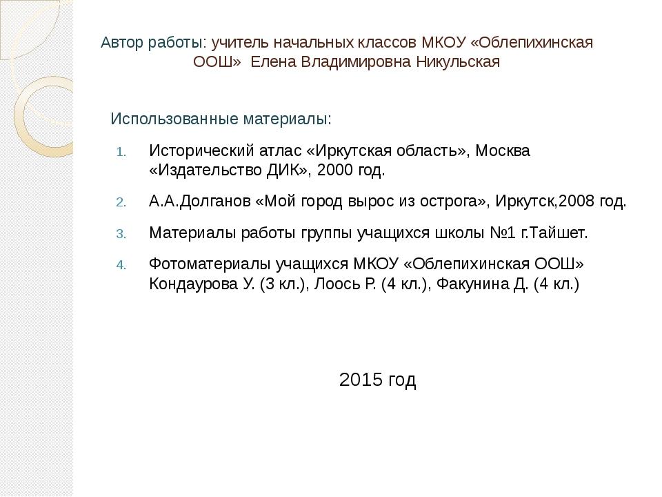 Автор работы: учитель начальных классов МКОУ «Облепихинская ООШ» Елена Владим...